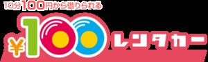 レンタ-300x90