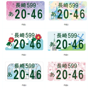 長崎県図柄ナンバー
